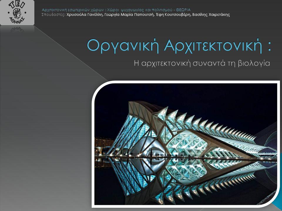 Αρχιτεκτονική εσωτερικών χώρων : Χώροι ψυχαγωγίας και πολιτισμού - ΘΕΩΡΙΑ Σπουδαστές: Χρυσούλα Γανέλλη, Γεωργία Μαρία Παπουτσή, Έφη Κουτσουβέρη, Βασίλ