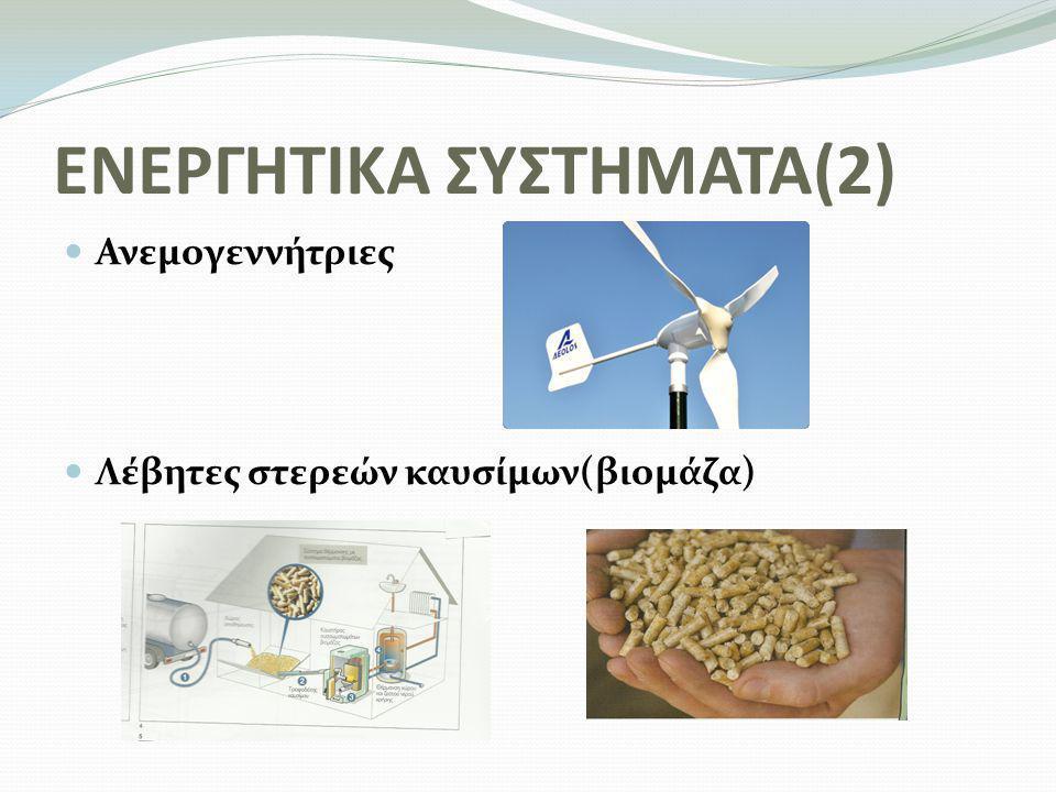 ΕΝΕΡΓΗΤΙΚΑ ΣΥΣΤΗΜΑΤΑ(3)  Ηλιακός θερμοσίφωνας  Σύστημα απορροής βρόχινου νερού