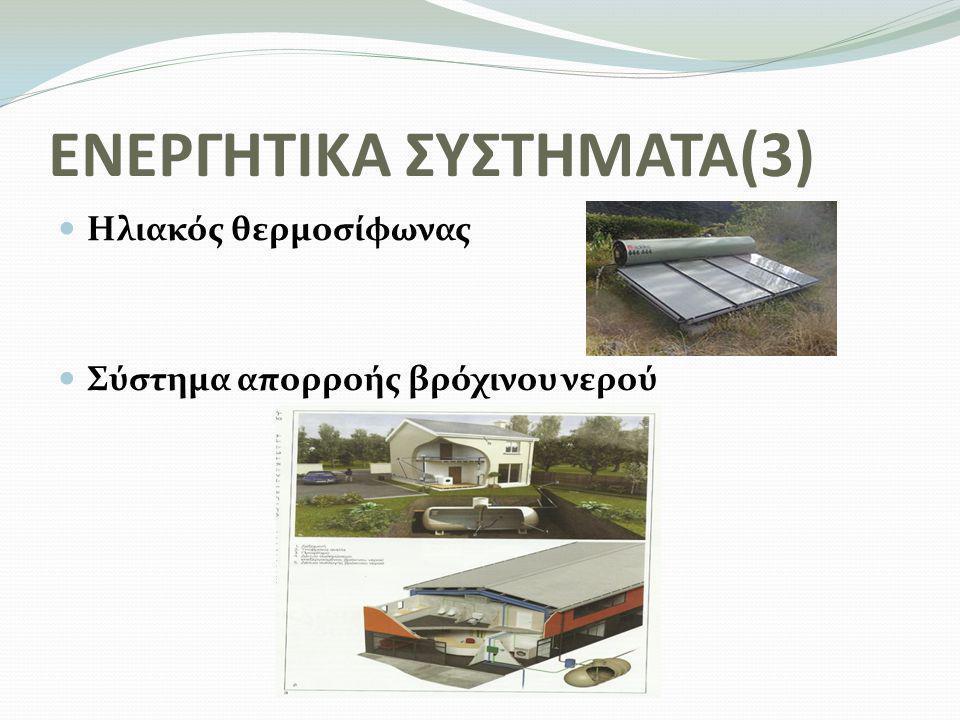 ΕΝΕΡΓΗΤΙΚΑ ΣΥΣΤΗΜΑΤΑ(4)  Φωτοβολταϊκά συστήματα  Ηλιακή θέρμανση με συνδυασμένα συστήματα