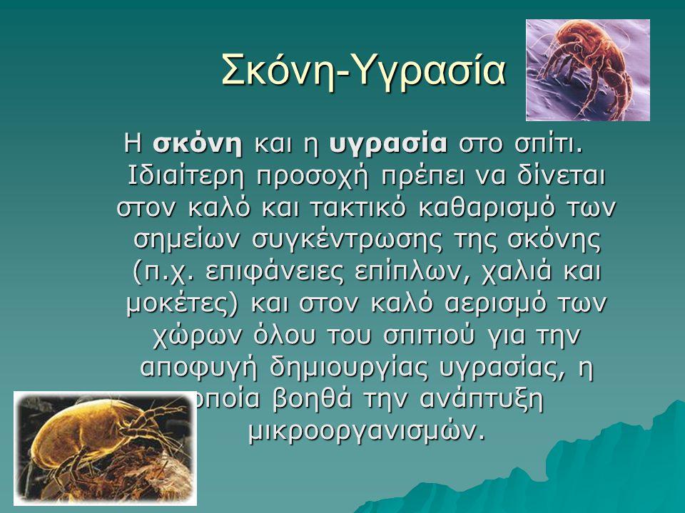 Ακάρεα Το άκαρι είναι μικρό αρθρόποδο και ταξινομείται μαζί με το τσιμπούρι στα ακάρεα.