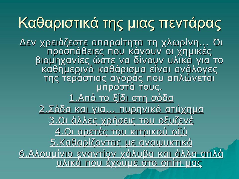 Βιβλιογραφία  http://www.moa.gov.cy/moa/da/da.nsf/All /6B083166E9BD69C5C225711000520970/ $file/AKAREA.pdf?OpenElement http://www.moa.gov.cy/moa/da/da.nsf/All /6B083166E9BD69C5C225711000520970/ $file/AKAREA.pdf?OpenElement http://www.moa.gov.cy/moa/da/da.nsf/All /6B083166E9BD69C5C225711000520970/ $file/AKAREA.pdf?OpenElement  http://el.wikipedia.org/wiki/%CE%86%CE %BA%CE%B1%CF%81%CE%B9 http://el.wikipedia.org/wiki/%CE%86%CE %BA%CE%B1%CF%81%CE%B9 http://el.wikipedia.org/wiki/%CE%86%CE %BA%CE%B1%CF%81%CE%B9 • Εφημερίδα ''ΒΗΜΑ'' ''ΝΕΑ'' • Medlook.net • Iatronet.gr • Βιβλίο Οικιακής Οικονομίας Β' Γυμνασίου