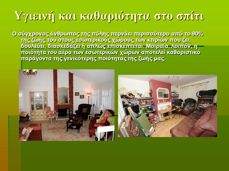 Υγιεινή και καθαριότητα στο σπίτι Ο σύγχρονος άνθρωπος της πόλης περνάει περισσότερο από το 90% της ζωής του στους εσωτερικούς χώρους των κτιρίων που