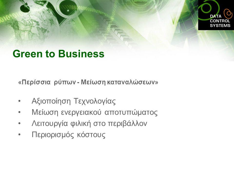 •Αξιοποίηση Τεχνολογίας •Μείωση ενεργειακού αποτυπώματος •Λειτουργία φιλική στο περιβάλλον •Περιορισμός κόστους «Περίσσια ρύπων - Μείωση καταναλώσεων» Green to Business