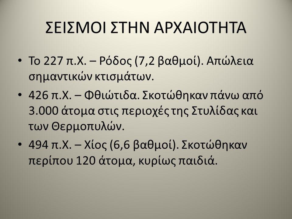 ΣΕΙΣΜΟΙ ΣΤΗΝ ΑΡΧΑΙΟΤΗΤΑ • Το 227 π.Χ. – Ρόδος (7,2 βαθμοί). Απώλεια σημαντικών κτισμάτων. • 426 π.Χ. – Φθιώτιδα. Σκοτώθηκαν πάνω από 3.000 άτομα στις