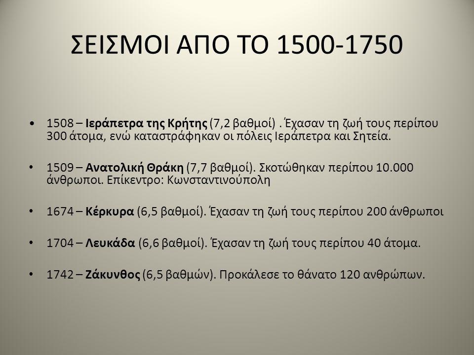 ΣΕΙΣΜΟΙ ΑΠΟ ΤΟ 1500-1750 •1508 – Ιεράπετρα της Κρήτης (7,2 βαθμοί). Έχασαν τη ζωή τους περίπου 300 άτομα, ενώ καταστράφηκαν οι πόλεις Ιεράπετρα και Ση