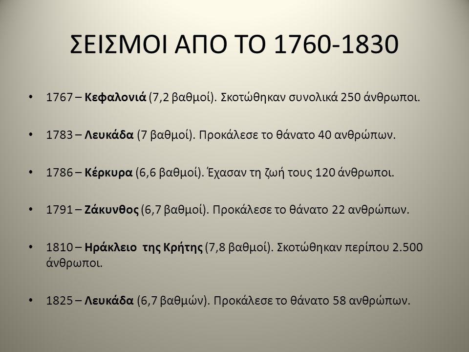 ΣΕΙΣΜΟΙ ΑΠΟ ΤΟ 1760-1830 • 1767 – Κεφαλονιά (7,2 βαθμοί). Σκοτώθηκαν συνολικά 250 άνθρωποι. • 1783 – Λευκάδα (7 βαθμοί). Προκάλεσε το θάνατο 40 ανθρώπ