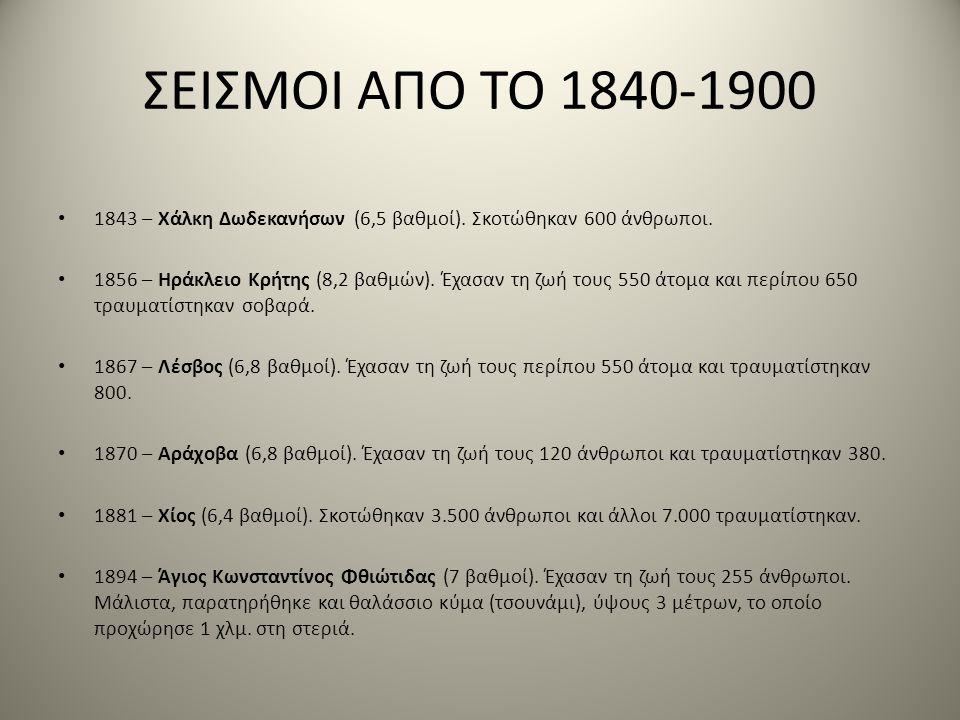ΣΕΙΣΜΟΙ ΑΠΟ ΤΟ 1840-1900 • 1843 – Χάλκη Δωδεκανήσων (6,5 βαθμοί). Σκοτώθηκαν 600 άνθρωποι. • 1856 – Ηράκλειο Κρήτης (8,2 βαθμών). Έχασαν τη ζωή τους 5