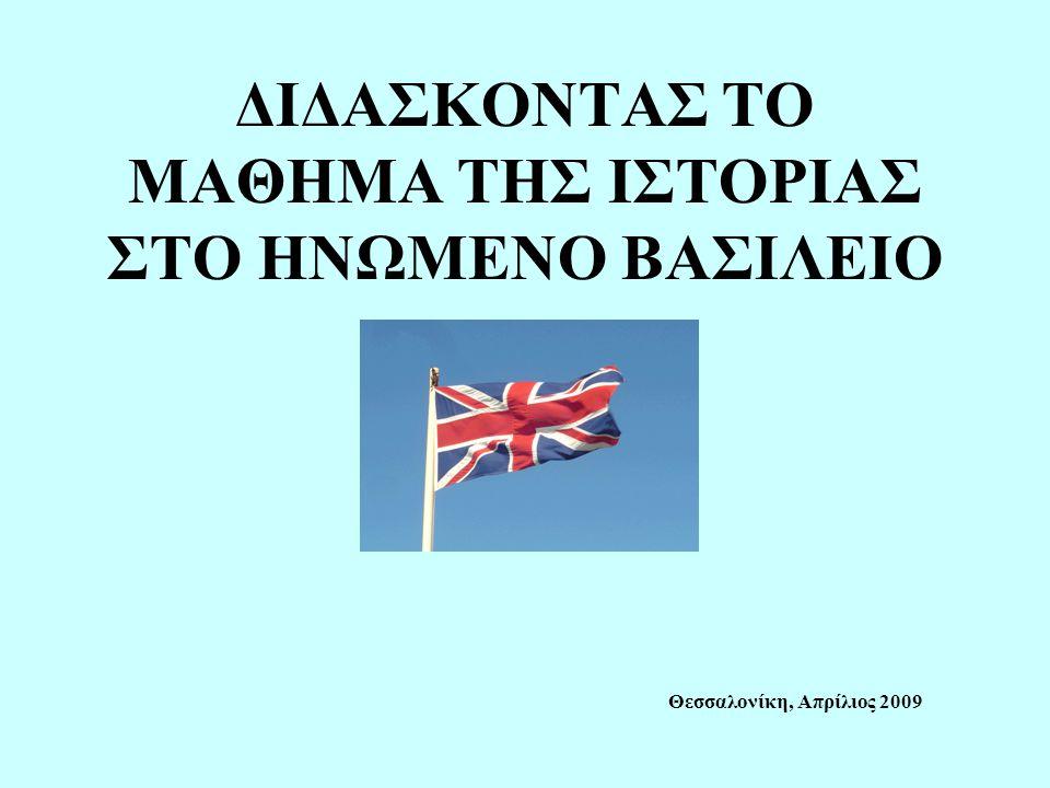 ΔΙΔΑΣΚΟΝΤΑΣ ΤΟ ΜΑΘΗΜΑ ΤΗΣ ΙΣΤΟΡΙΑΣ ΣΤΟ ΗΝΩΜΕΝΟ ΒΑΣΙΛΕΙΟ Θεσσαλονίκη, Απρίλιος 2009