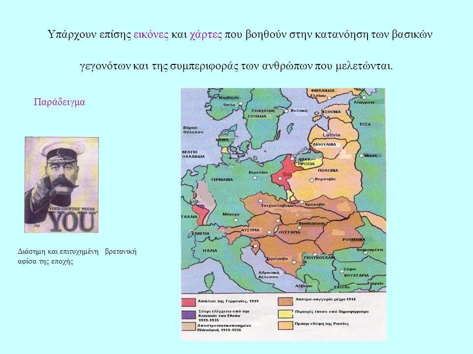 Υπάρχουν επίσης εικόνες και χάρτες που βοηθούν στην κατανόηση των βασικών γεγονότων και της συμπεριφοράς των ανθρώπων που μελετώνται.