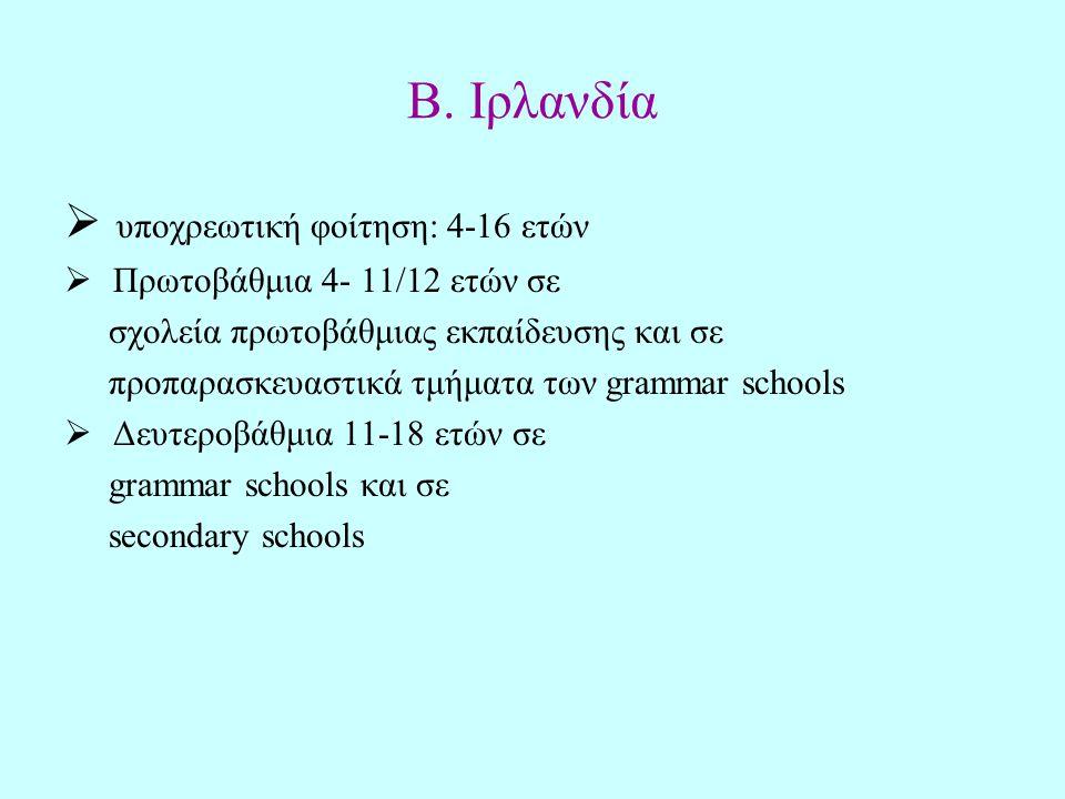 Σκωτία  υποχρεωτική φοίτηση: 5- 16 ετών  Πρωτοβάθμια 5- 12 ετών (χωρίζεται σε τρία στάδια)  Δευτεροβάθμια 12- 16 ετών (χωρίζεται σε τέσσερα στάδια, στα δύο πρώτα παρέχονται γενικές γνώσεις και στα δύο επόμενα ειδίκευση και επαγγέλματική εκπαίδευση)
