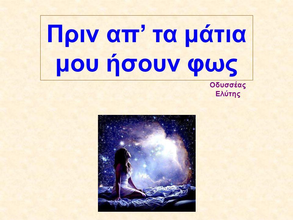 Πριν απ' τα μάτια μου ήσουν φως Οδυσσέας Ελύτης