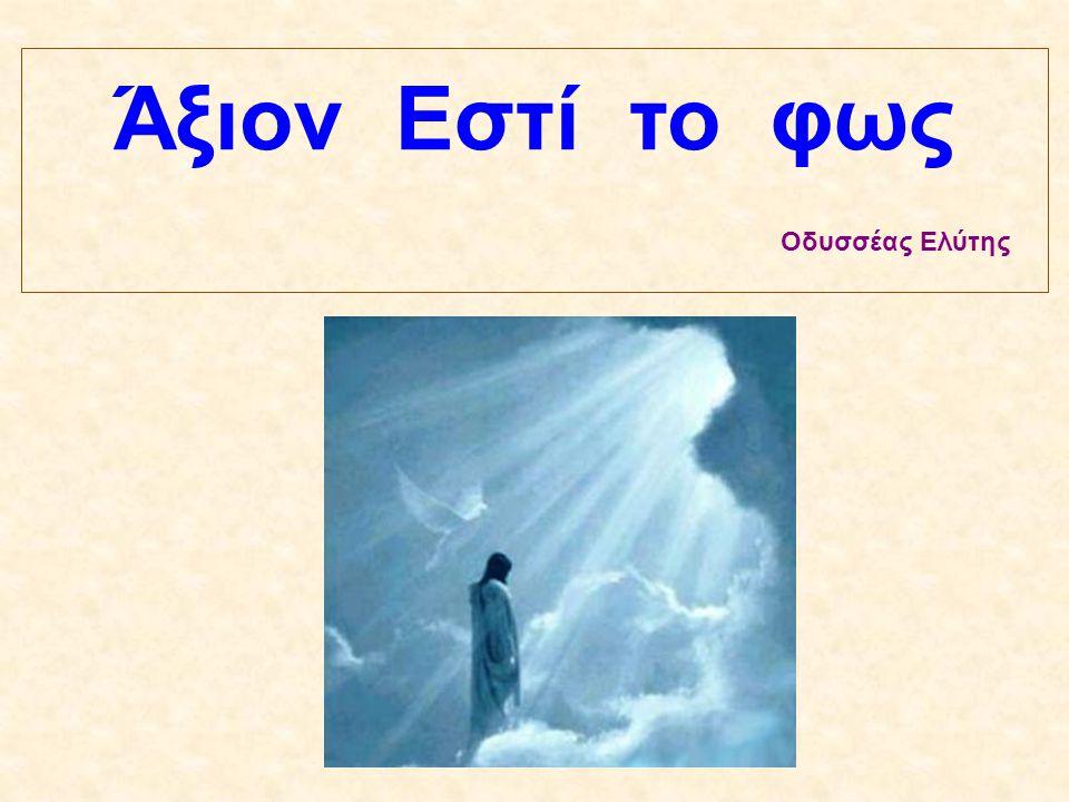 Άξιον Εστί το φως Οδυσσέας Ελύτης
