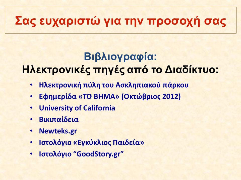 • Ηλεκτρονική πύλη του Ασκληπιακού πάρκου • Εφημερίδα «ΤΟ ΒΗΜΑ» (Οκτώβριος 2012) • University of California • Βικιπαίδεια • Newteks.gr • Ιστολόγιο «Εγ