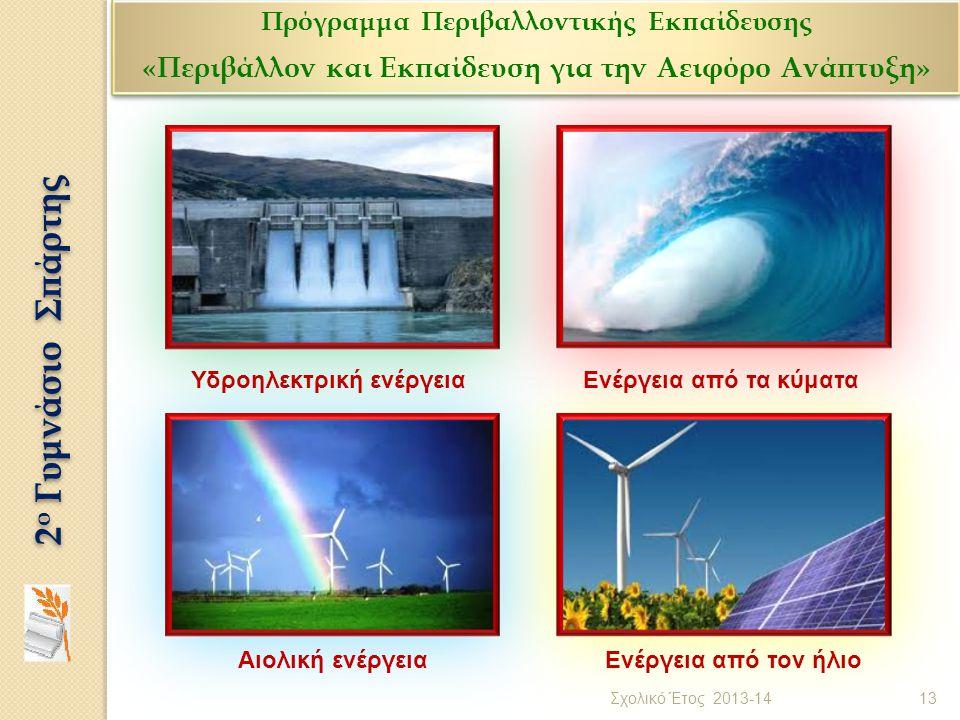 13 Σχολικό Έτος 2013-14 2 ο Γυμνάσιο Σπάρτης Πρόγραμμα Περιβαλλοντικής Εκπαίδευσης «Περιβάλλον και Εκπαίδευση για την Αειφόρο Ανάπτυξη» Πρόγραμμα Περι