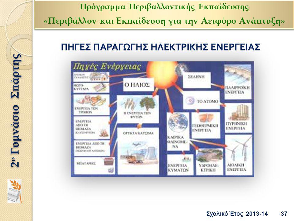 ΠΗΓΕΣ ΠΑΡΑΓΩΓΗΣ ΗΛΕΚΤΡΙΚΗΣ ΕΝΕΡΓΕΙΑΣ 37 Σχολικό Έτος 2013-14 2 ο Γυμνάσιο Σπάρτης Πρόγραμμα Περιβαλλοντικής Εκπαίδευσης «Περιβάλλον και Εκπαίδευση για