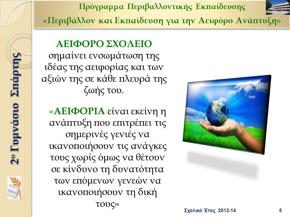 2 ο Γυμνάσιο Σπάρτης Πρόγραμμα Περιβαλλοντικής Εκπαίδευσης «Περιβάλλον και Εκπαίδευση για την Αειφόρο Ανάπτυξη» Πρόγραμμα Περιβαλλοντικής Εκπαίδευσης