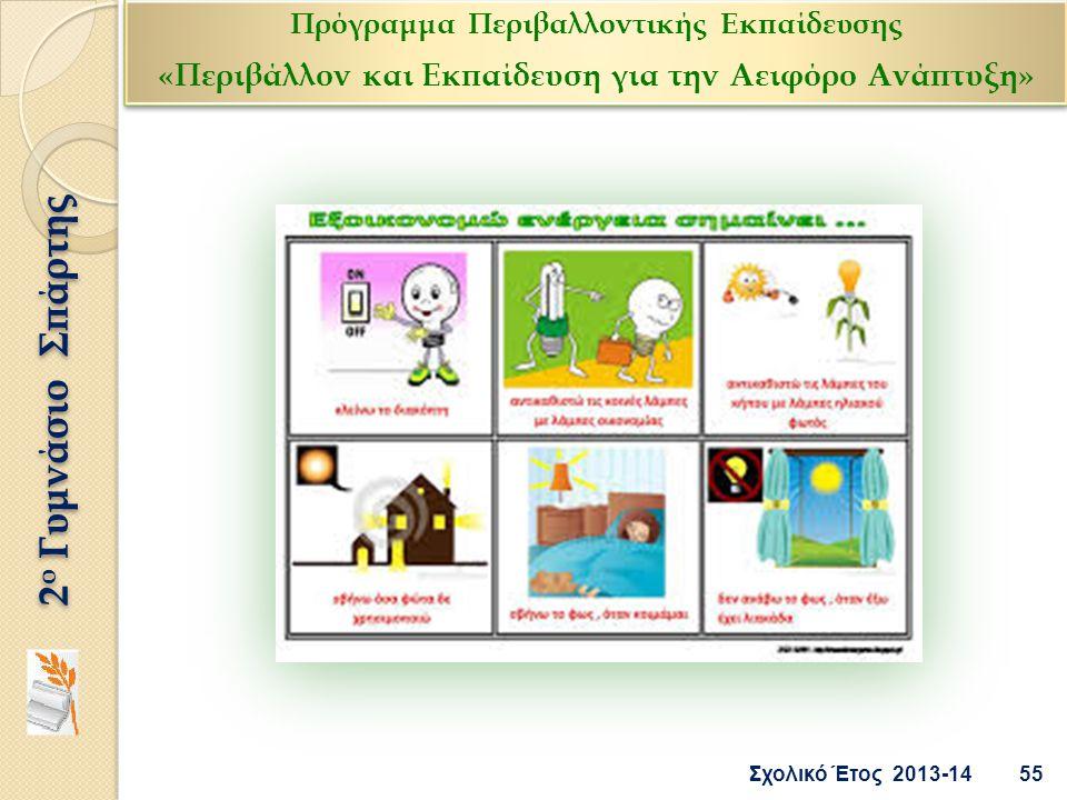 55 Σχολικό Έτος 2013-14 2 ο Γυμνάσιο Σπάρτης Πρόγραμμα Περιβαλλοντικής Εκπαίδευσης «Περιβάλλον και Εκπαίδευση για την Αειφόρο Ανάπτυξη» Πρόγραμμα Περι