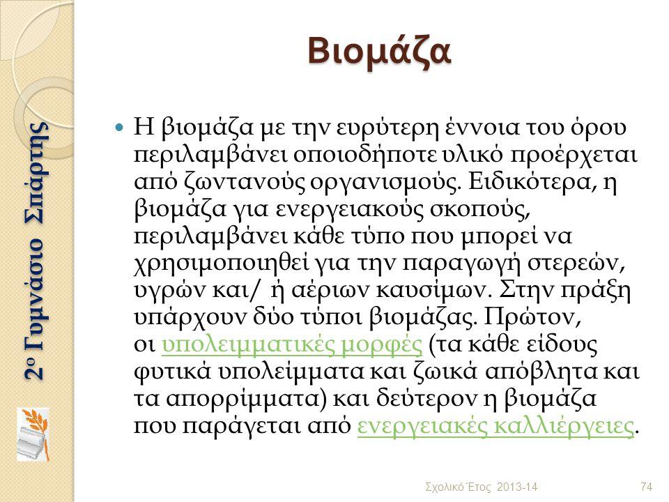 B ιομάζα  Η βιομάζα με την ευρύτερη έννοια του όρου περιλαμβάνει οποιοδήποτε υλικό προέρχεται από ζωντανούς οργανισμούς. Ειδικότερα, η βιομάζα για εν