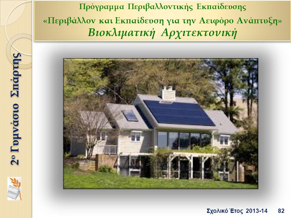 Σχολικό Έτος 2013-14 82 2 ο Γυμνάσιο Σπάρτης Πρόγραμμα Περιβαλλοντικής Εκπαίδευσης «Περιβάλλον και Εκπαίδευση για την Αειφόρο Ανάπτυξη» Βιοκλιματική Α