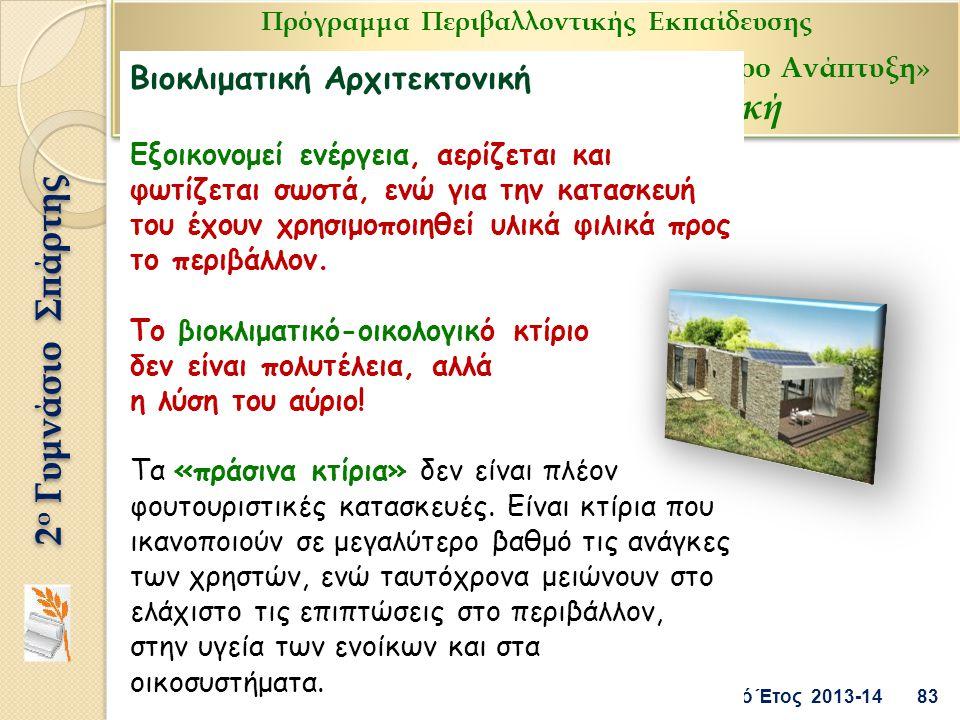 83 Σχολικό Έτος 2013-14 2 ο Γυμνάσιο Σπάρτης Πρόγραμμα Περιβαλλοντικής Εκπαίδευσης «Περιβάλλον και Εκπαίδευση για την Αειφόρο Ανάπτυξη» Βιοκλιματική Α