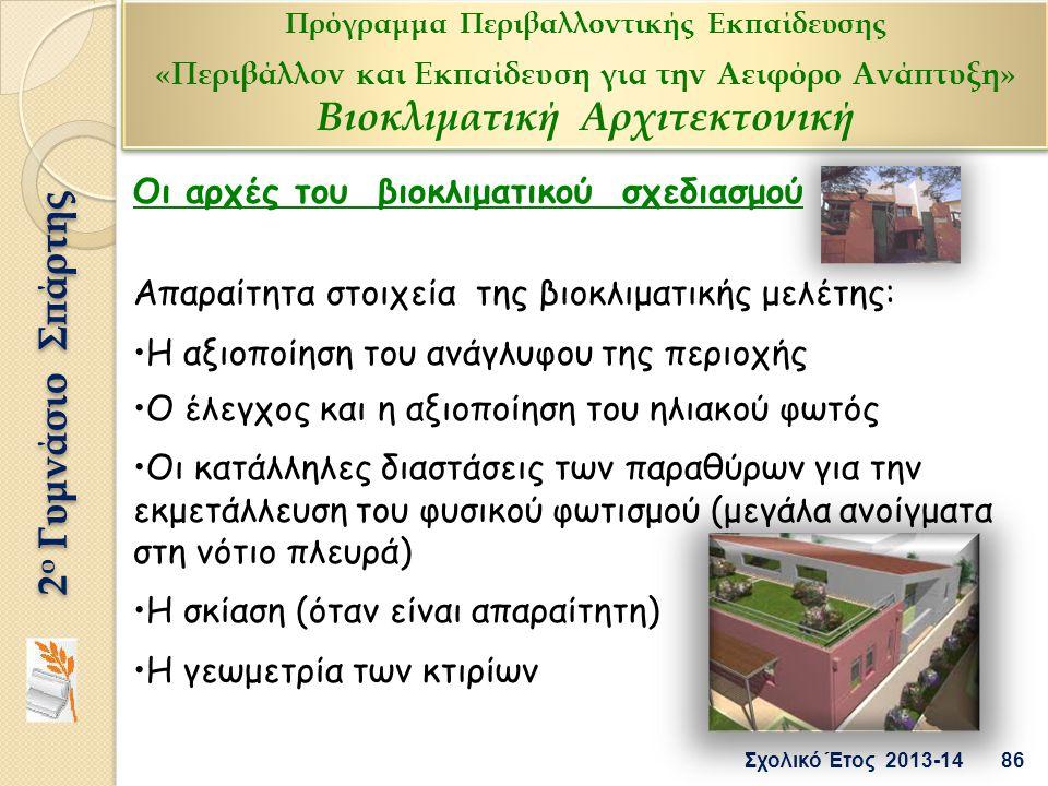 86 Σχολικό Έτος 2013-14 2 ο Γυμνάσιο Σπάρτης Πρόγραμμα Περιβαλλοντικής Εκπαίδευσης «Περιβάλλον και Εκπαίδευση για την Αειφόρο Ανάπτυξη» Βιοκλιματική Α