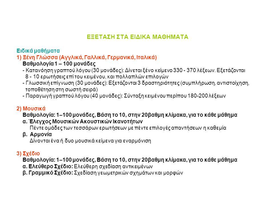 ΕΞΕΤΑΣΗ ΣΤΑ ΕΙΔΙΚΑ ΜΑΘΗΜΑΤΑ Ειδικά μαθήματα 1) Ξένη Γλώσσα (Αγγλικά, Γαλλικά, Γερμανικά, Ιταλικά) Βαθμολογία 1 – 100 μονάδες - Κατανόηση γραπτού λόγου