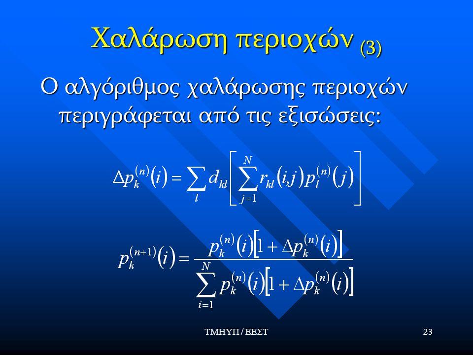 ΤΜΗΥΠ / ΕΕΣΤ23 Χαλάρωση περιοχών (3) Ο αλγόριθμος χαλάρωσης περιοχών περιγράφεται από τις εξισώσεις: