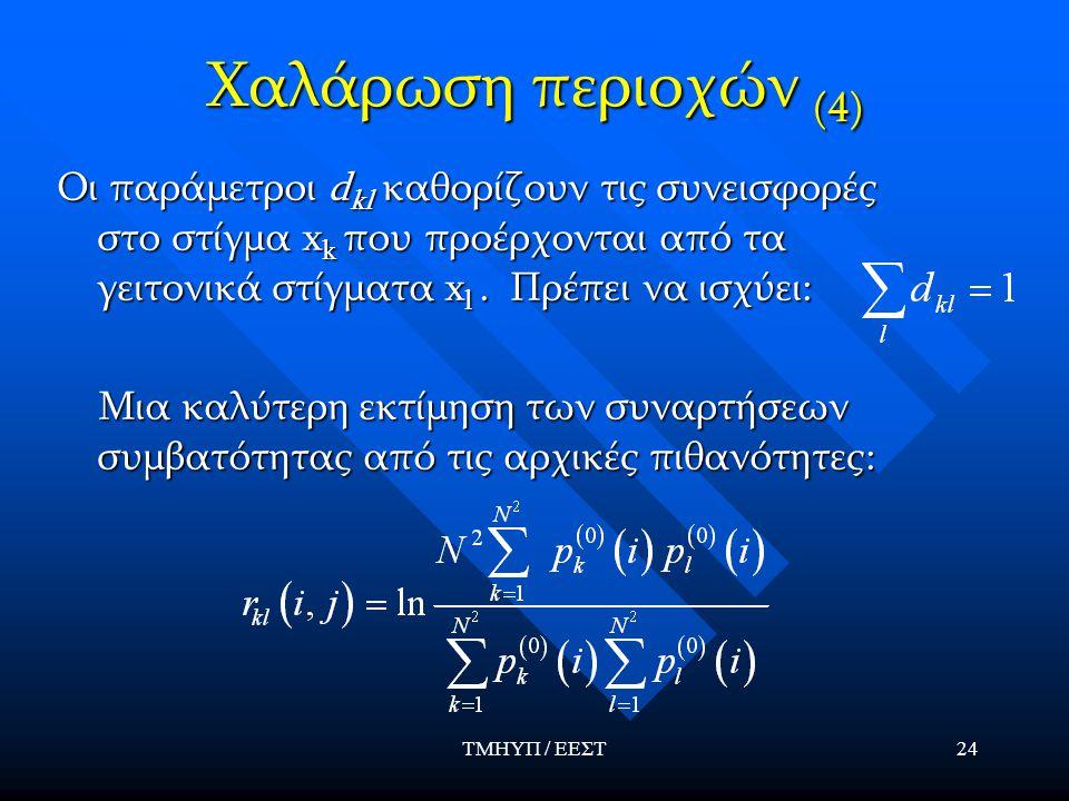ΤΜΗΥΠ / ΕΕΣΤ24 Χαλάρωση περιοχών (4) Οι παράμετροι d kl καθορίζουν τις συνεισφορές στο στίγμα x k που προέρχονται από τα γειτονικά στίγματα x l.