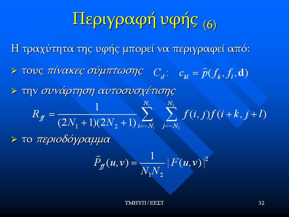 ΤΜΗΥΠ / ΕΕΣΤ32 Περιγραφή υφής (6) Η τραχύτητα της υφής μπορεί να περιγραφεί από:  τους πίνακες σύμπτωσης  την συνάρτηση αυτοσυσχέτισης  το περιοδόγραμμα