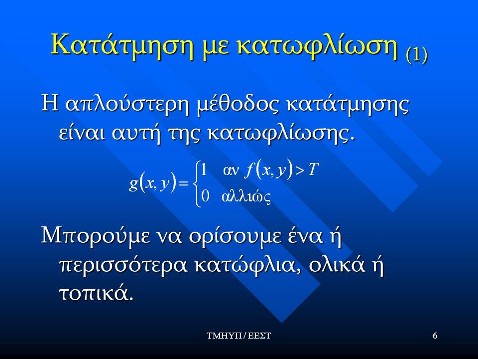 ΤΜΗΥΠ / ΕΕΣΤ6 Κατάτμηση με κατωφλίωση (1) Η απλούστερη μέθοδος κατάτμησης είναι αυτή της κατωφλίωσης.