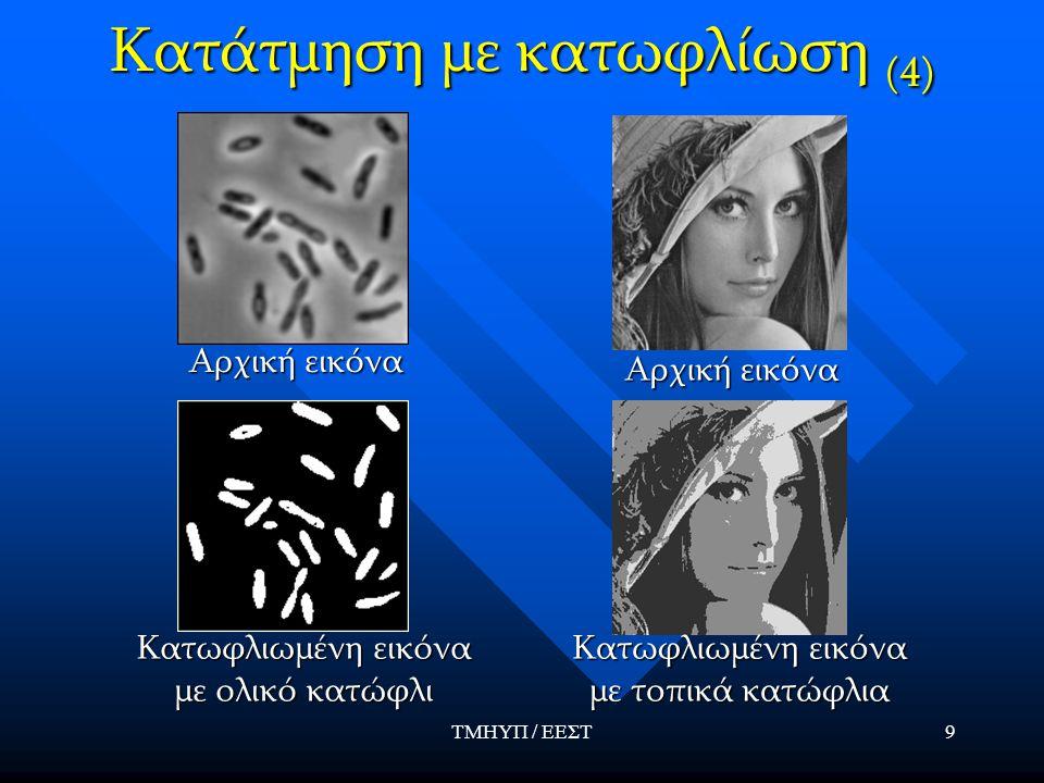 ΤΜΗΥΠ / ΕΕΣΤ9 Κατάτμηση με κατωφλίωση (4) Αρχική εικόνα Κατωφλιωμένη εικόνα με ολικό κατώφλι Κατωφλιωμένη εικόνα με τοπικά κατώφλια