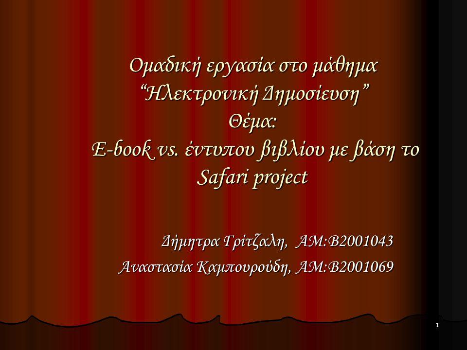 """1 Ομαδική εργασία στο μάθημα """"Ηλεκτρονική Δημοσίευση"""" Θέμα: E-book vs. έντυπου βιβλίου με βάση το Safari project Δήμητρα Γρίτζαλη, ΑΜ:Β2001043 Αναστασ"""