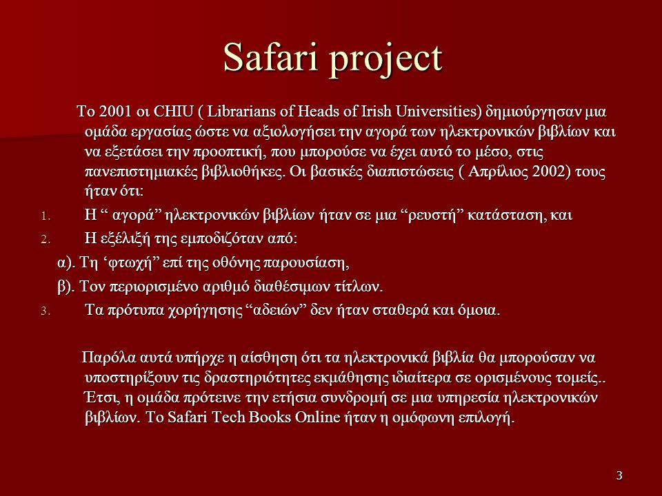 3 Safari project Το 2001 οι CHIU ( Librarians of Heads of Irish Universities) δημιούργησαν μια ομάδα εργασίας ώστε να αξιολογήσει την αγορά των ηλεκτρ