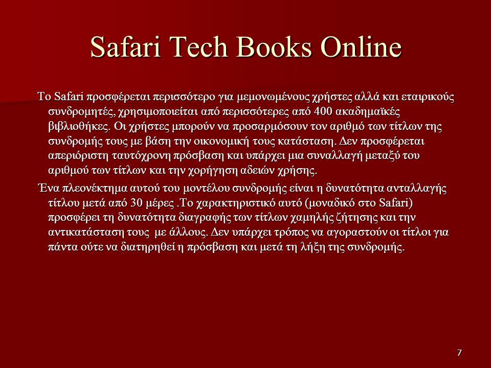 7 Safari Tech Books Online Το Safari προσφέρεται περισσότερο για μεμονωμένους χρήστες αλλά και εταιρικούς συνδρομητές, χρησιμοποιείται από περισσότερε
