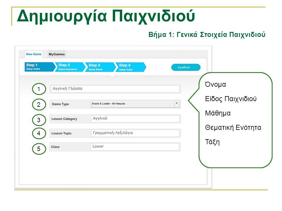 Δημιουργία Παιχνιδιού Βήμα 2: Επιλογή Δραστηριοτήτων Δημιουργία Φίλτρου Αναζήτησης Δραστηριοτήτων Αναλυτικά στοιχεία δραστηριότητας Επιλογή Δραστηριοτήτων