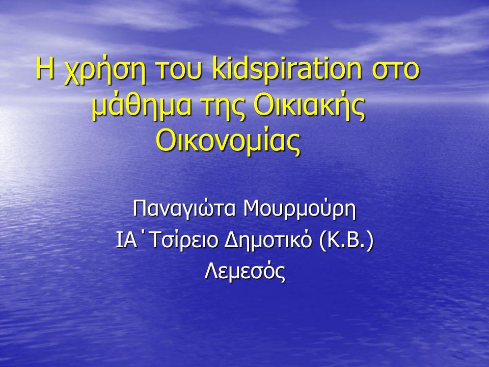 Η χρήση του kidspiration στο μάθημα της Οικιακής Οικονομίας Παναγιώτα Μουρμούρη ΙΑ΄Τσίρειο Δημοτικό (Κ.Β.) Λεμεσός