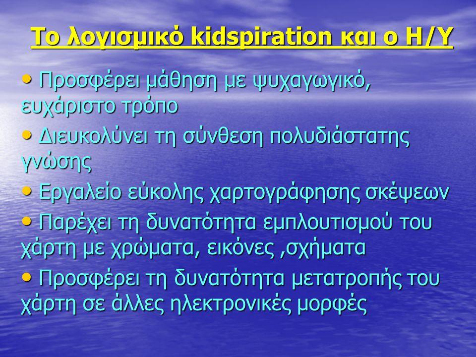 Το λογισμικό kidspiration και ο Η/Υ • Προσφέρει μάθηση με ψυχαγωγικό, ευχάριστο τρόπο • Διευκολύνει τη σύνθεση πολυδιάστατης γνώσης • Εργαλείο εύκολης