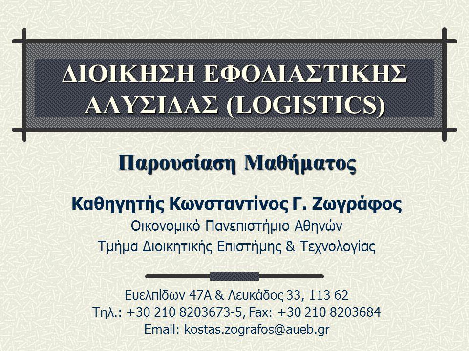 ΔΙΟΙΚΗΣΗ ΕΦΟΔΙΑΣΤΙΚΗΣ ΑΛΥΣΙΔΑΣ (LOGISTICS) Παρουσίαση Μαθήματος Καθηγητής Κωνσταντίνος Γ.
