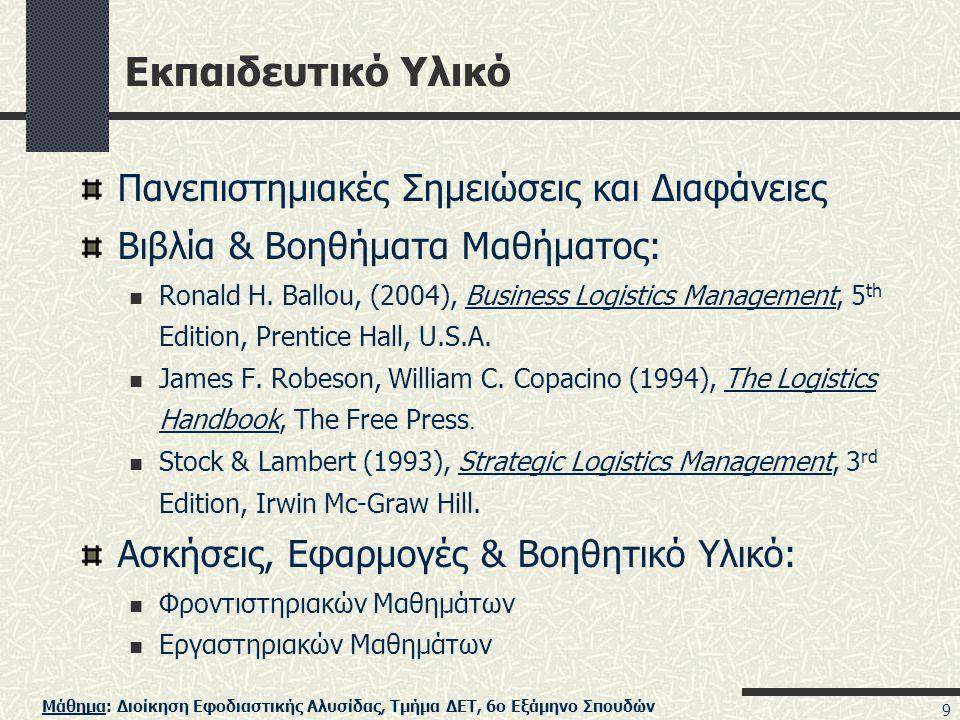 Μάθημα: Διοίκηση Εφοδιαστικής Αλυσίδας, Τμήμα ΔΕΤ, 6ο Εξάμηνο Σπουδών 9 Εκπαιδευτικό Υλικό Πανεπιστημιακές Σημειώσεις και Διαφάνειες Βιβλία & Βοηθήματα Μαθήματος:  Ronald H.