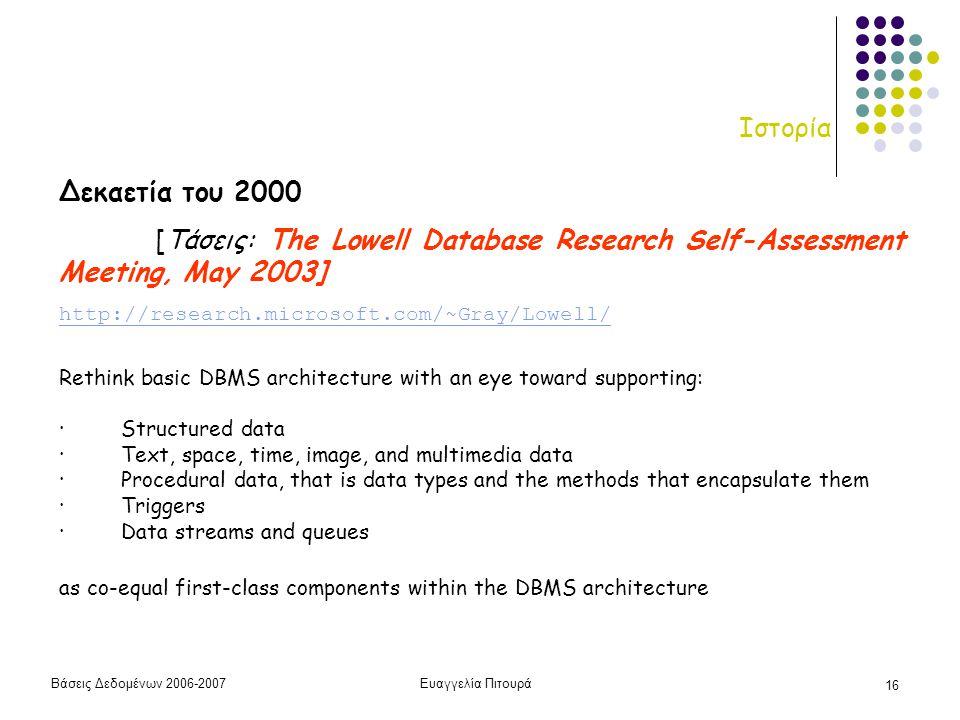 Βάσεις Δεδομένων 2006-2007Ευαγγελία Πιτουρά 16 Ιστορία Δεκαετία του 2000 [Τάσεις: The Lowell Database Research Self-Assessment Meeting, May 2003] http