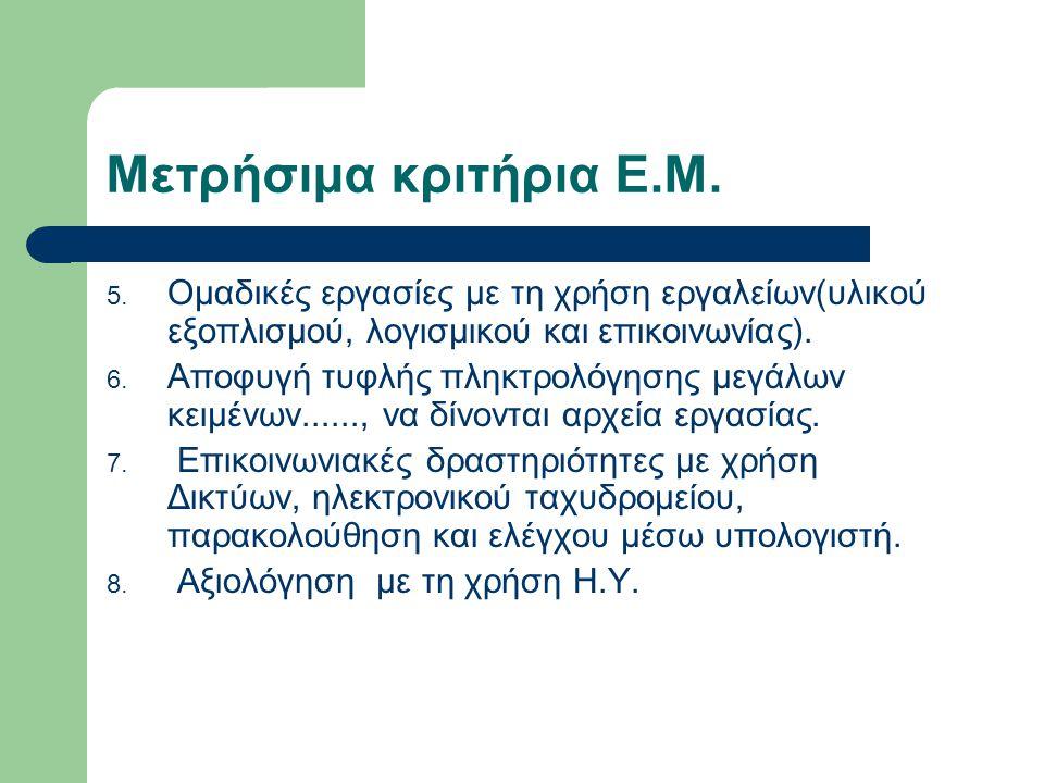 Μετρήσιμα κριτήρια Ε.Μ. 5.