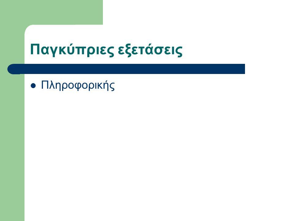 Παγκύπριες εξετάσεις  Πληροφορικής