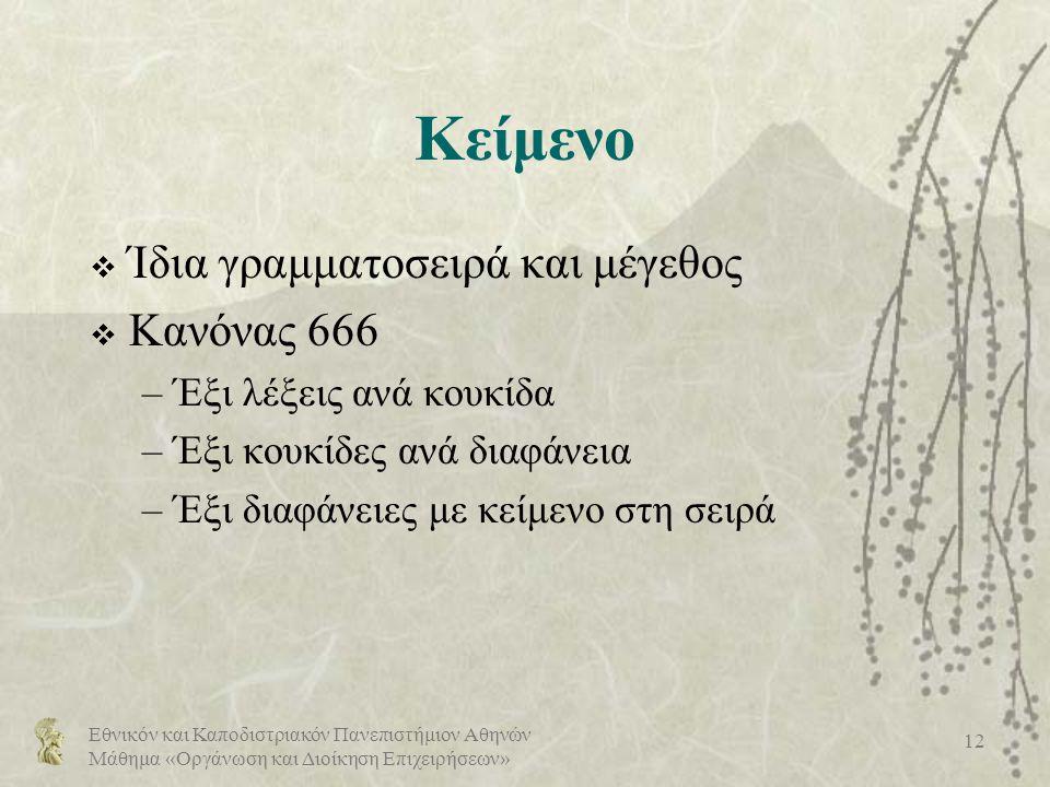 Εθνικόν και Καποδιστριακόν Πανεπιστήμιον Αθηνών Μάθημα «Οργάνωση και Διοίκηση Επιχειρήσεων» 12 Κείμενο  Ίδια γραμματοσειρά και μέγεθος  Κανόνας 666