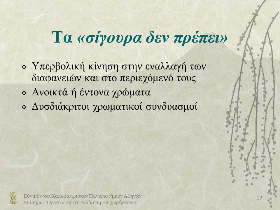 Εθνικόν και Καποδιστριακόν Πανεπιστήμιον Αθηνών Μάθημα «Οργάνωση και Διοίκηση Επιχειρήσεων» 25 Τα «σίγουρα δεν πρέπει»  Υπερβολική κίνηση στην εναλλα