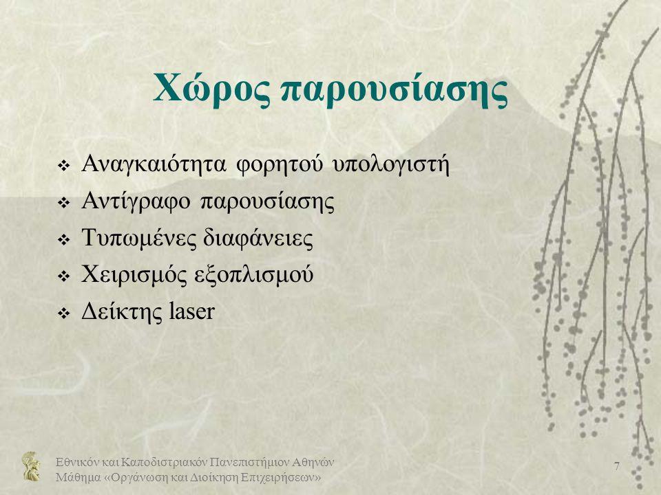 Εθνικόν και Καποδιστριακόν Πανεπιστήμιον Αθηνών Μάθημα «Οργάνωση και Διοίκηση Επιχειρήσεων» 28 Επανάληψη.