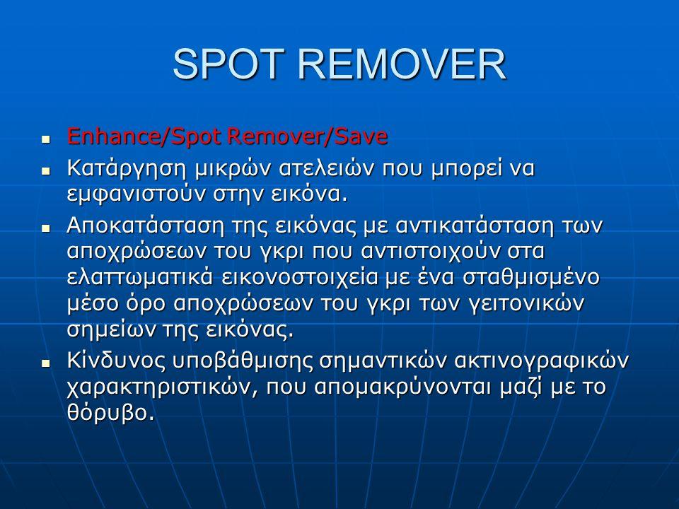 SPOT REMOVER  Enhance/Spot Remover/Save  Κατάργηση μικρών ατελειών που μπορεί να εμφανιστούν στην εικόνα.  Αποκατάσταση της εικόνας με αντικατάστασ