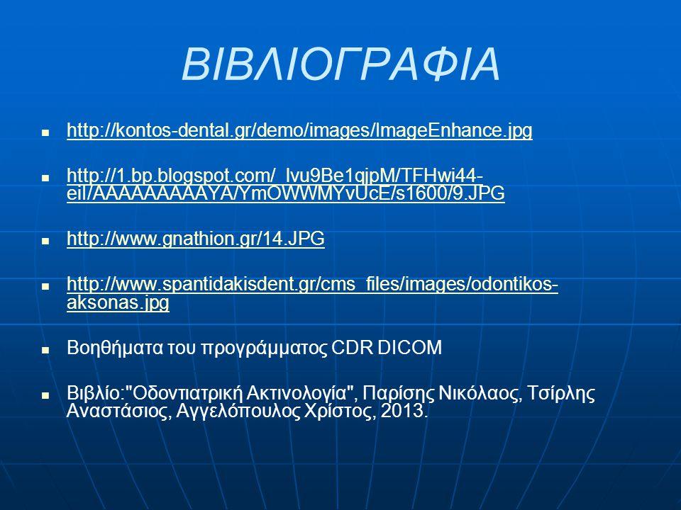 ΒΙΒΛΙΟΓΡΑΦΙΑ   http://kontos-dental.gr/demo/images/ImageEnhance.jpg http://kontos-dental.gr/demo/images/ImageEnhance.jpg   http://1.bp.blogspot.co