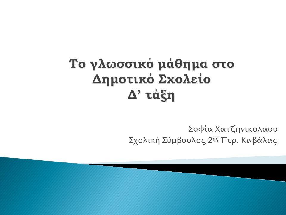 Σοφία Χατζηνικολάου Σχολική Σύμβουλος 2 ης Περ. Καβάλας