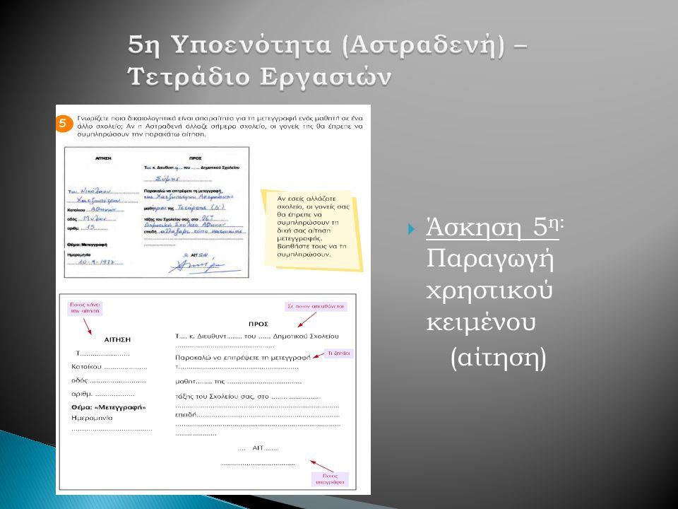  Άσκηση 5 η: Παραγωγή χρηστικού κειμένου (αίτηση)