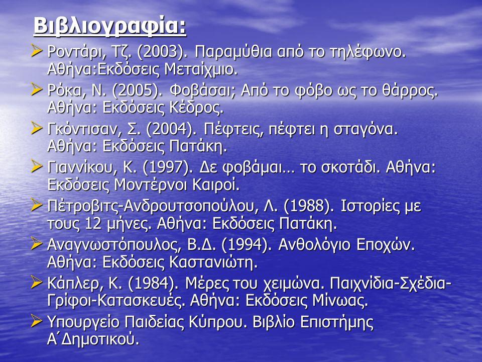 Βιβλιογραφία:  Ροντάρι, Τζ. (2003). Παραμύθια από το τηλέφωνο. Αθήνα:Εκδόσεις Μεταίχμιο.  Ρόκα, Ν. (2005). Φοβάσαι; Από το φόβο ως το θάρρος. Αθήνα: